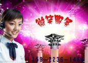 供应乐乐华)技师┼维修┠杭州乐华电视维修电话┠售后