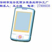 提供电子词典外壳并提供喷UV光油图片