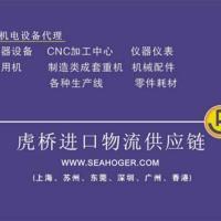 深圳二手立式加工机床进口报关代理
