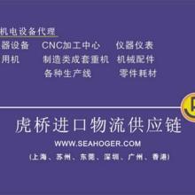 供应深圳二手四色印刷机进口手续清关批发