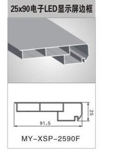 25x90电子LED显示屏边框灯箱材料图片