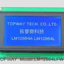 供应128x64点阵LCD液晶显示模块LM12864