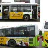 湖南长沙公交车广告与其他广告对比优势 长沙公交车广告