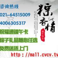 上海端午礼品公司端午粽子礼品卡图片