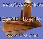 供应PPSU板PPSU棒PPSU聚苯砜