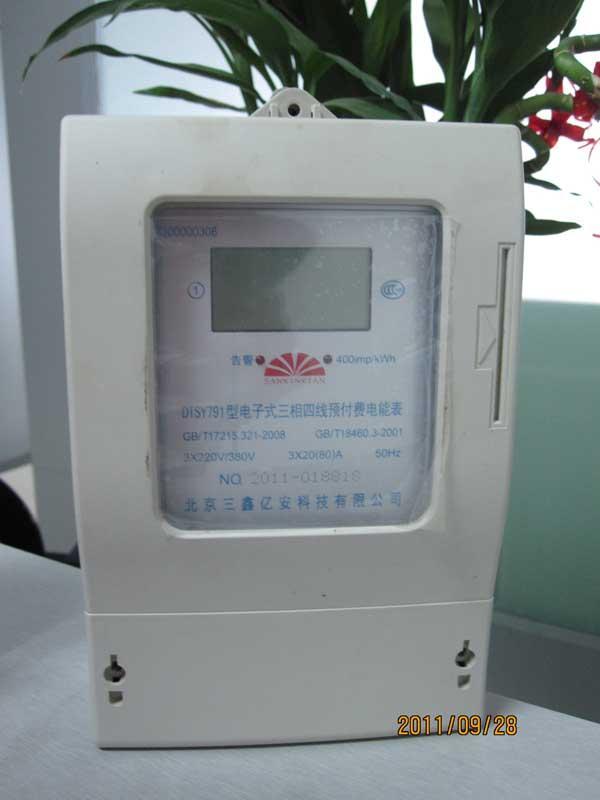供应三相磁卡电表动力电磁卡电表
