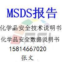 供应东莞丁腈橡胶MSDS氟化钙分析
