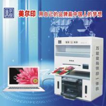 自强出产美尔印A-1小型数码印刷机可印票据 自强出产小型数码印刷机批发