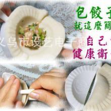 供应家居用品包饺子器