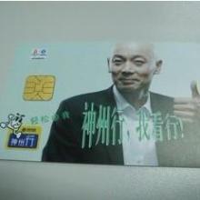 供应北京SIM卡