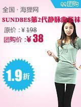 供应家居服SUNDBES第2代静脉曲张袜