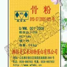 供应优质动物性饲料骨粉