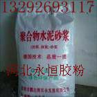 供应本公司常年供应瓷砖粘接剂专用胶粉