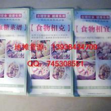 供应健康饮食画册画册健康画册