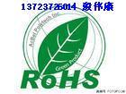 专业电池ROSH认证,手机电池ROSH认证,13723726014批发