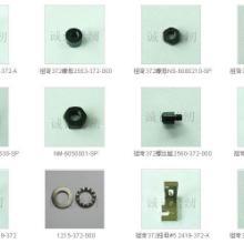 供应厂家直销重机缝纫机零件图片