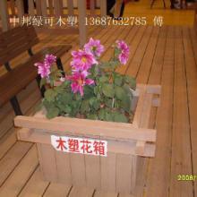 供应青岛胶南木塑花箱供货商 青岛胶南木塑花箱供货商安装施工