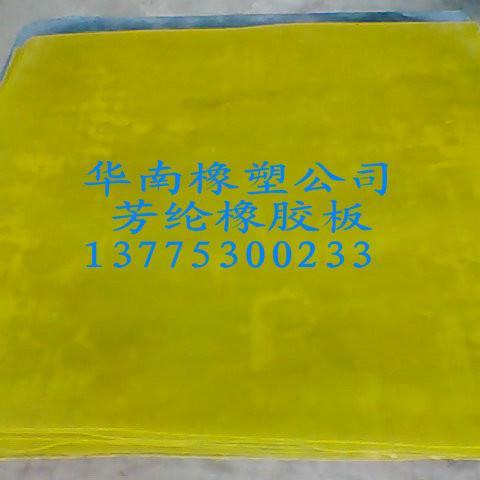 供应100无石棉芳纶橡胶板,蓝色无石棉芳纶橡胶板,芳纶橡胶板价格