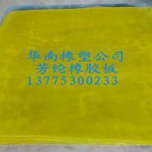 供应芳纶橡胶板加工报价,扬中芳纶橡胶板价格,芳纶橡胶板生产厂家图片