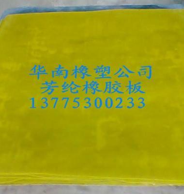 芳纶橡胶板图片/芳纶橡胶板样板图 (2)