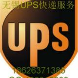 无锡UPS快递 无锡UPS快递电话18626371385