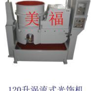 120升涡流式抛光机流动式研磨机图片