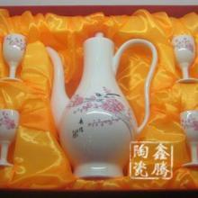 供应陶瓷酒具厂家陶瓷礼品酒具批发
