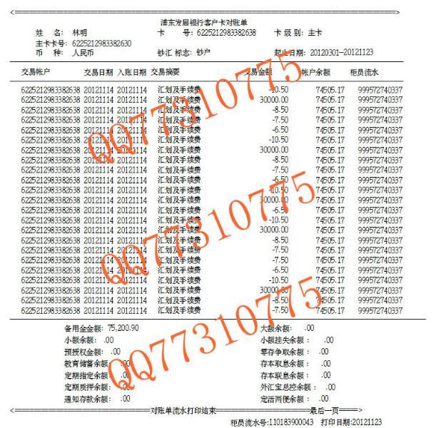 中国邮政储蓄银行个人流水_银行流水_银行对账单_邮储银行_银行日记账填