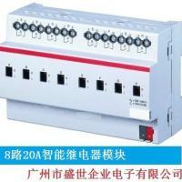 供应8路20A智能开关模块MRS0820