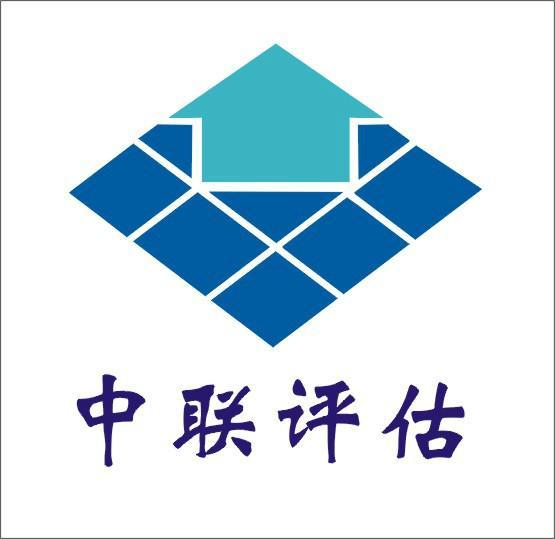 海南房产评估公司收费标准是多少?选择中联评估公司