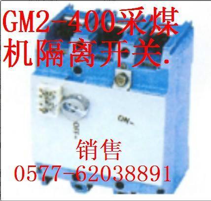 低价供应HG-315/1140隔离换向开关,销售系列防爆开关