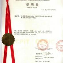 大连形式发票去贸促会认证单位申请表委托书,欧盟CE认证申请批发
