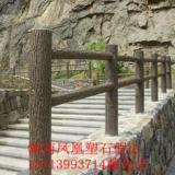 供应水泥仿木-水泥仿木供应商-水泥仿木栏杆