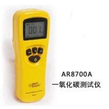 供应AR8700A高灵敏一氧化碳检测仪
