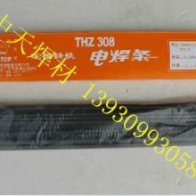 供应天津大桥牌Z308纯镍铸铁焊条图片