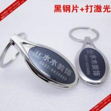 广告钥匙扣 礼品钥匙扣 二维码钥匙扣 订做个性钥匙扣