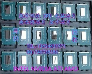 供应I7-3517UE-SR0T6 深圳回收 电脑CPU 南北桥