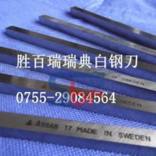 进口C字牌各种规格普通白钢刀条ASSAB+17白钢刀批发