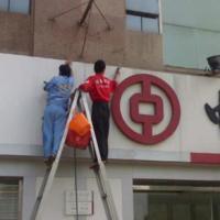 柳沙清洁公司-保洁公司找蓝雄清洁