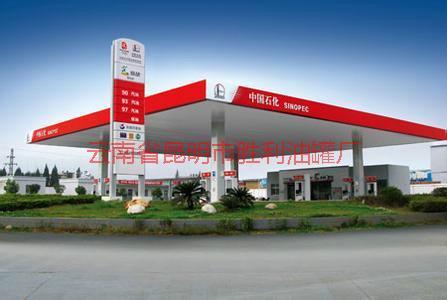 供应昆明加油站建设怎么加盟--如何加盟中国石化开加油站