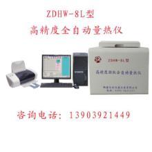 供应汉显全自动量热仪ZDHW-6L煤炭全自动量热仪煤质指标化验分析批发