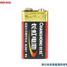 供应9V电池 长虹碱性电池 9V玩具遥控器专用干电池 厂家直销