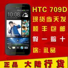 供应HTC709d电信版双卡双模四核手机