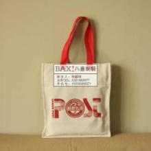 供应河南出版社帆布手提袋定做书籍包装袋批量定制