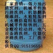 供应广西工业清洗剂