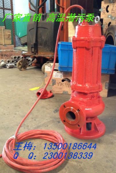 供应65WQ25-7-1.5高温潜水泵  惠州沃德机电