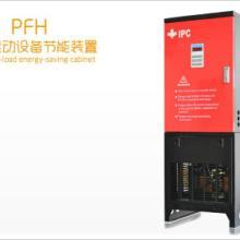 供应PFH重型传动设备节能装置批发