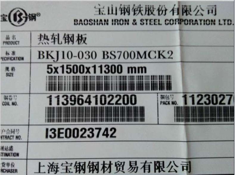 供应BS700MCK2切割性能及销价,宝钢高强焊接结构板