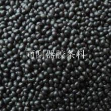 供应EPDM汽车配件材料 汽车雨刮器胶条料 注塑橡胶颗粒