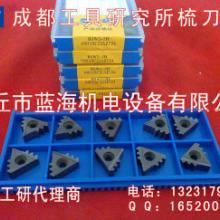 供应国机集团螺纹梳刀片,国机管螺纹刀片
